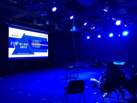 我與 Event 講學有一個約會:「Live Event Production」
