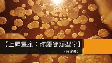 上昇星座:你屬哪類型.jpg