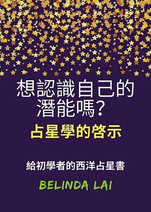 電子書「想認識自己的潛能嗎?占星學的啓示 給初學者的西洋占星書」