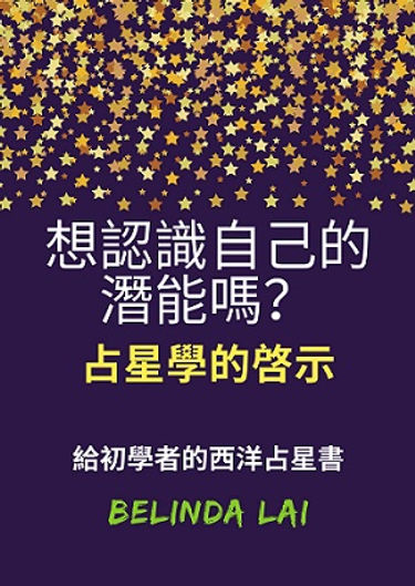 Chinese astrology book.jpg