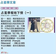 西洋占星學文章