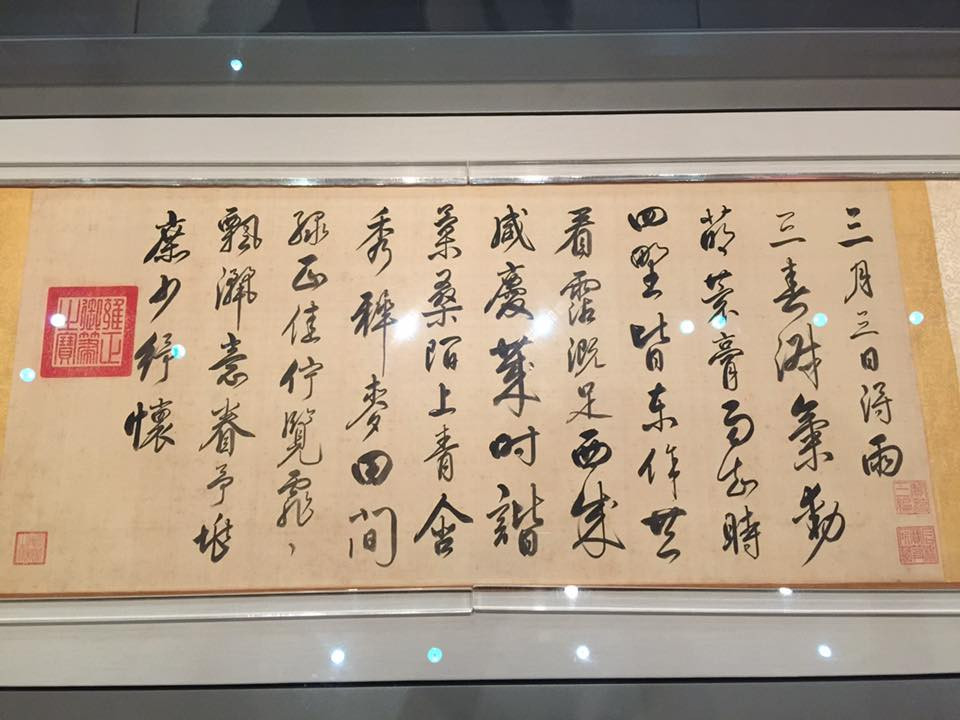 清朝皇帝雍正的書法(占星師Belinda攝)