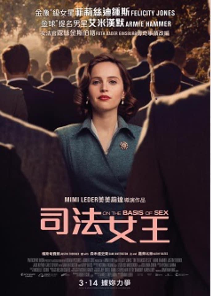 電影「司法女王」(On the Basis of Sex)