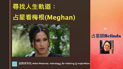 Meghan video cover pic.jpg