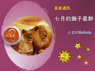 七月的獅子星群