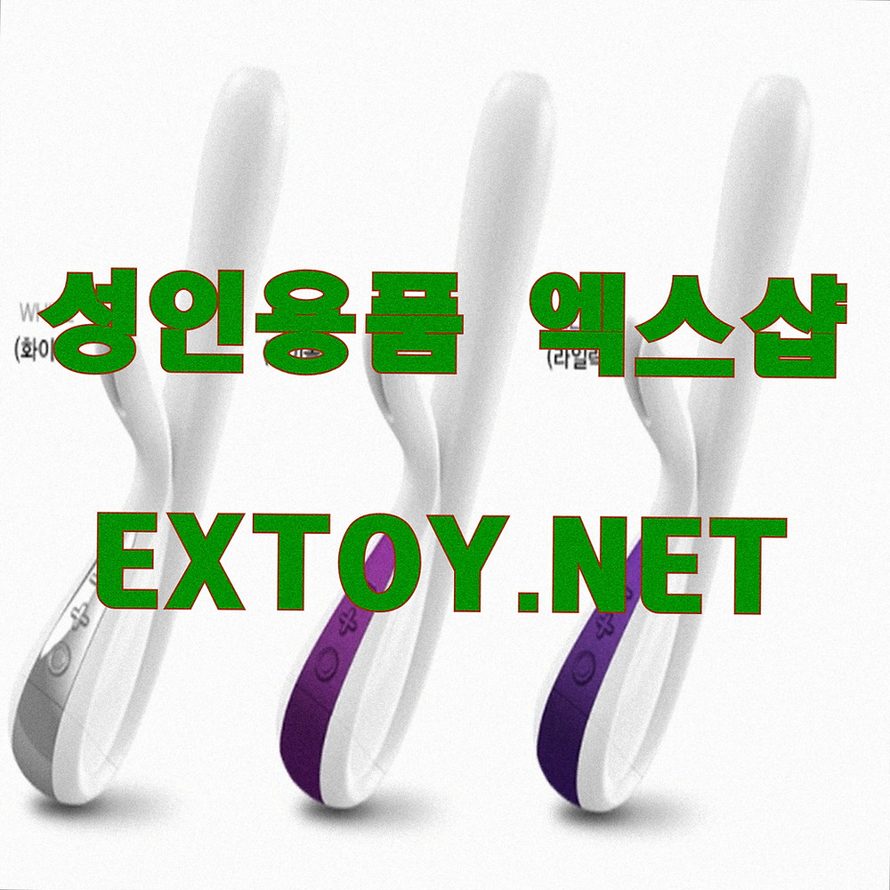 0.03콘돔 여우앤늑대 시크릿성인용품 성인용품점 성인용품몰