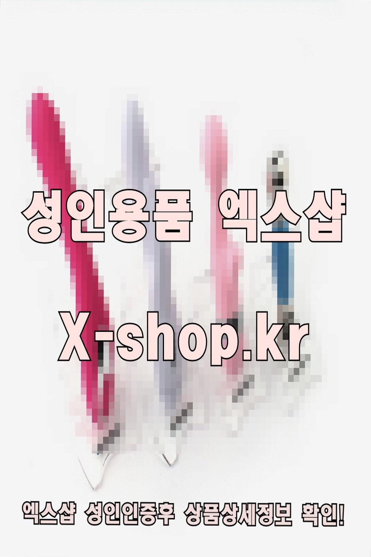퀴퀴몰즈 XOXO 라이트타운 초원상사 성인용품대리점