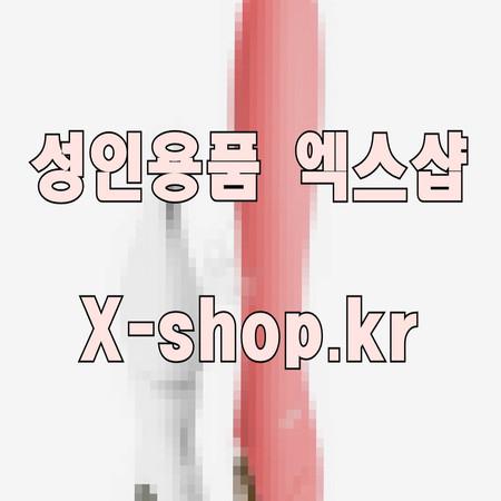 캐갤운동 여자전용 캐겔운동 남자전용 케갤운동 남성전용 아모르젤