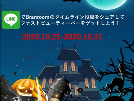【スタッフブログ】HALLOWEEN EVENT開催中!