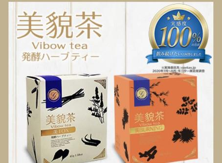 【キャンペーン】美貌茶試飲キャンペーン開催中♪