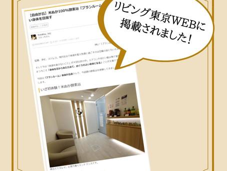 「リビンク東京WEB」に掲載されました!