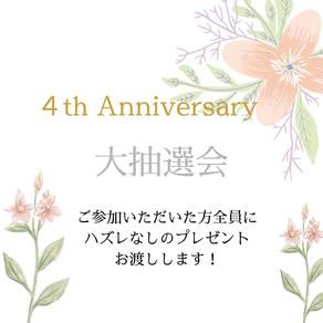 4周年記念大抽選会