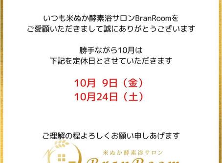 【お知らせ】10月の定休日について
