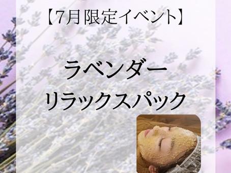 【お知らせ】ラベンダーのリラックスパック