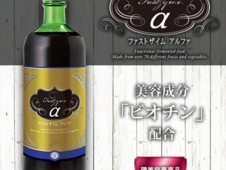 【キャンペーン】新商品!美容成分がたっぷり「ビオチン」配合の酵素ドリンク