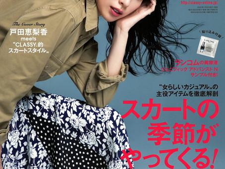 【雑誌掲載】CLASSY.3月号に掲載されました!
