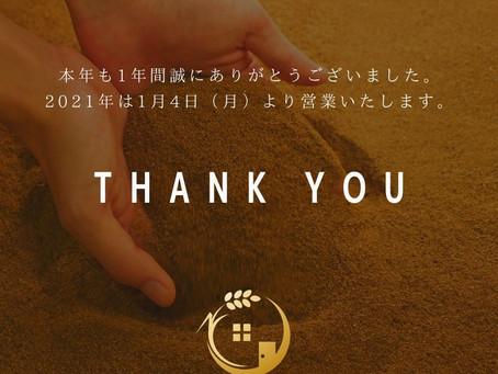 【スタッフブログ】今年もありがとうございました