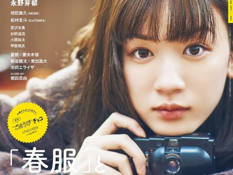 【雑誌掲載】mina3月号に掲載されました