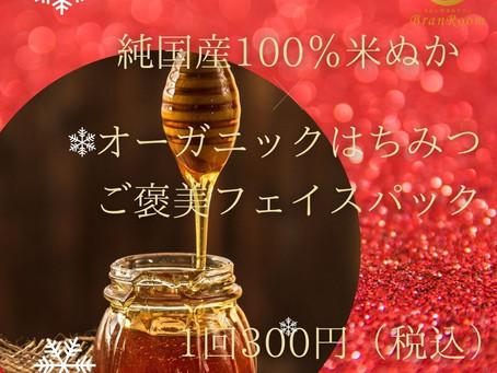 【お知らせ】純国産100%米ぬか×オーガニックはちみつパック