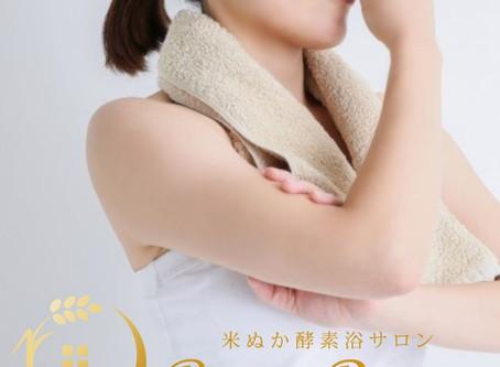 【スタッフブログ】体臭改善にも酵素浴!