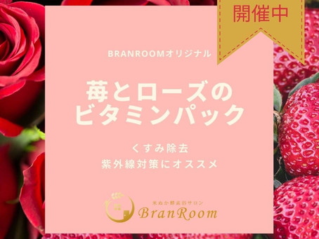 【お知らせ】苺とローズのビタミンパック