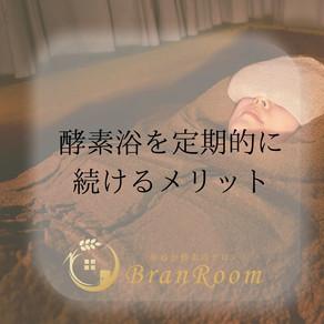 米ぬか酵素浴を続けるメリット