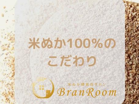 米ぬか100%のこだわり