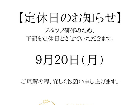 【お知らせ】9月の定休日