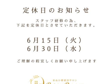 【お知らせ】6月の定休日