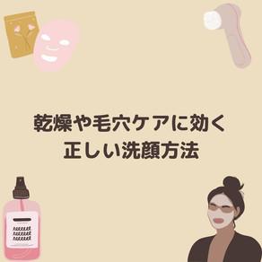 正しい洗顔方法♪