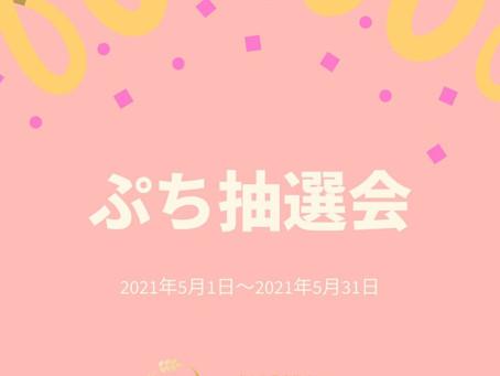 【キャンペーン】5月イベント♪ぷち抽選会のお知らせ