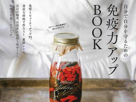 【雑誌掲載】Hanako WELLNESSに掲載されました!