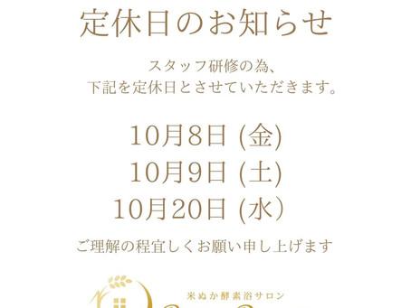 【お知らせ】10月の定休日