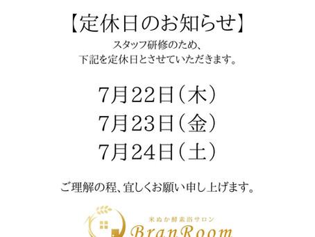 【お知らせ】7月の定休日