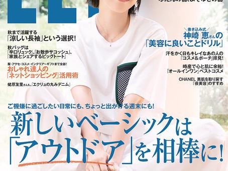 【雑誌掲載】LEE 9月号に掲載されました!