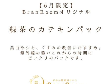 【お知らせ】緑茶のカテキンパック
