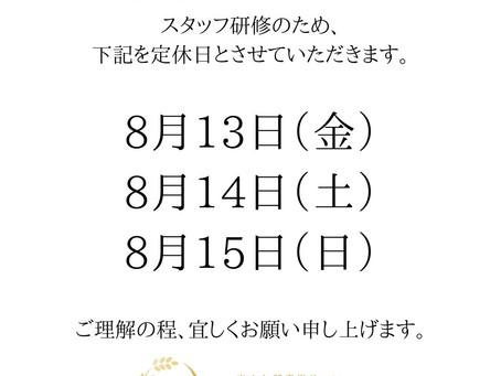 【お知らせ】8月の定休日