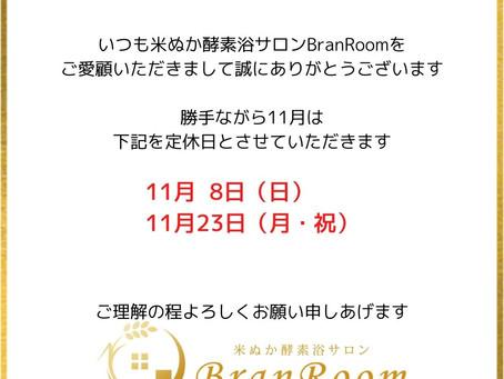 【お知らせ】11月の定休日について