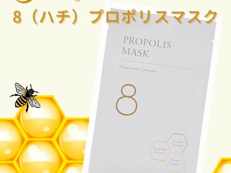 【キャンペーン】美容エキスたっぷり「8(ハチ)プロポリスマスク」