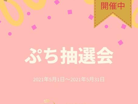 【キャンペーン】大好評開催中!5月イベント♪ぷち抽選会のお知らせ