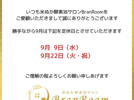 【お知らせ】9月の定休日について