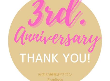 【スタッフブログ】3周年イベント間もなく終了!