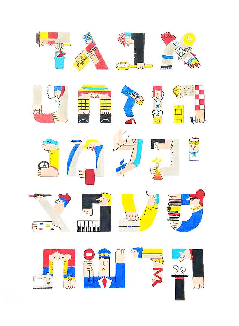 Professions Alphabet.jpg
