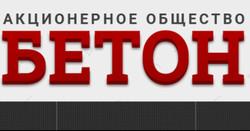 "АО ""БЕТОН"""