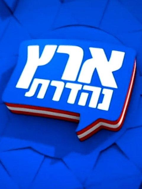 Eretz Nehedert Daniel Fallik