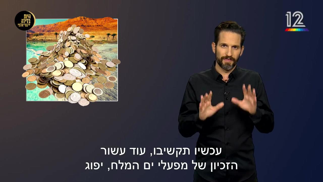 גורי מסביר דברים על ים המלח.mp4