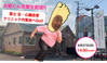 足軽くんの突撃生配信!「富士 足・心臓血管クリニック内覧会へGo!!」