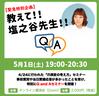 5/1(土)緊急特別企画「塩之谷先生 QandAセミナー 4/24爪病変の考え方セミナーのQandA企画」