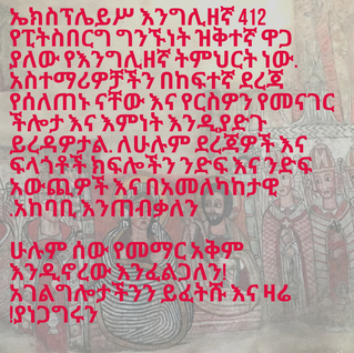 amharic.png