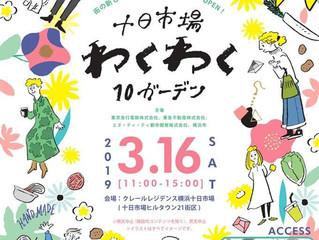 明日、3/16(土)横浜十日市場わくわく10ガーデンにて、らくがきダンボールのワークショップを行います。